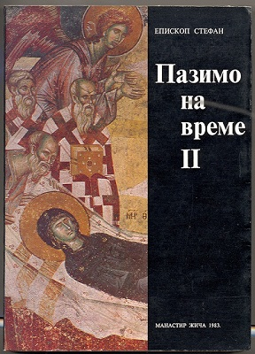 reference-from-a-serbian-book-abou-the-hagiography-of-serbian-orthodox-churches